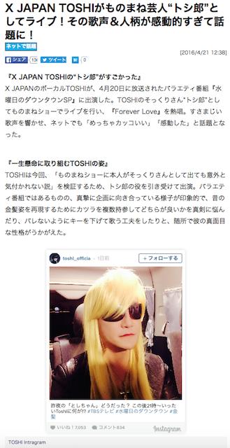 ものまね toshi X JAPAN・ToshIが「ToshIのモノマネ芸人」としてステージで熱唱→衝撃の結果にネット大盛り上がり!