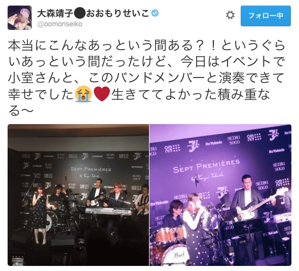 大森靖子 ツイッター