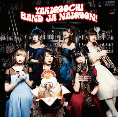 バンドじゃないもん! ニューシングル『YAKIMOCHI』『YATTA!』1月11日リリース! 『YAKIMOCHI』 ジャケット. 『YATTA!』  ジャケット. バンドじゃないもん!