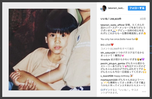 三代目JSB岩田剛典の誕生日ケーキがゴージャスすぎる……本人も驚き!?「ヤバすぎた」