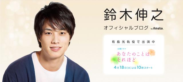 女優の波瑠主演のドラマ\u201cあなそれ\u201dこと『あなたのことはそれほど』にて有島光軌役として出演している劇団EXILEの鈴木伸之が5月15日にブログを更新。