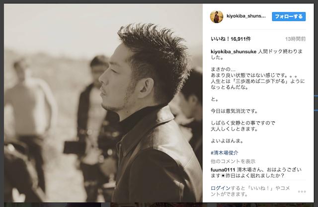 清木場 俊介 インスタ グラム