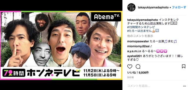 山田孝之 Instagram