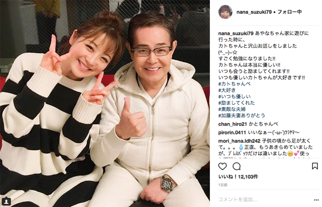 綾菜 instagram 加藤