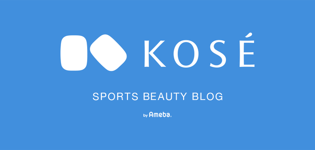 『KOSE SPORTS BEAUTY BLOG』