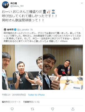 Twitter 井口 理