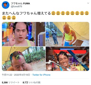 フワちゃん スポーツブラ